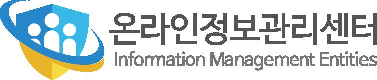 온라인정보관리센터 디지털장의사